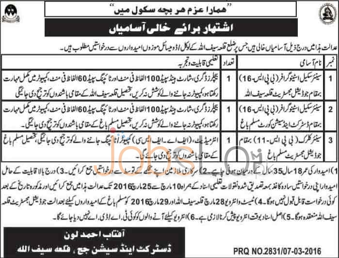 Recruitment Opportunities in District & Session Court 08 March 2016 Qilla Saifullah For Stenographer & Sr Clerk