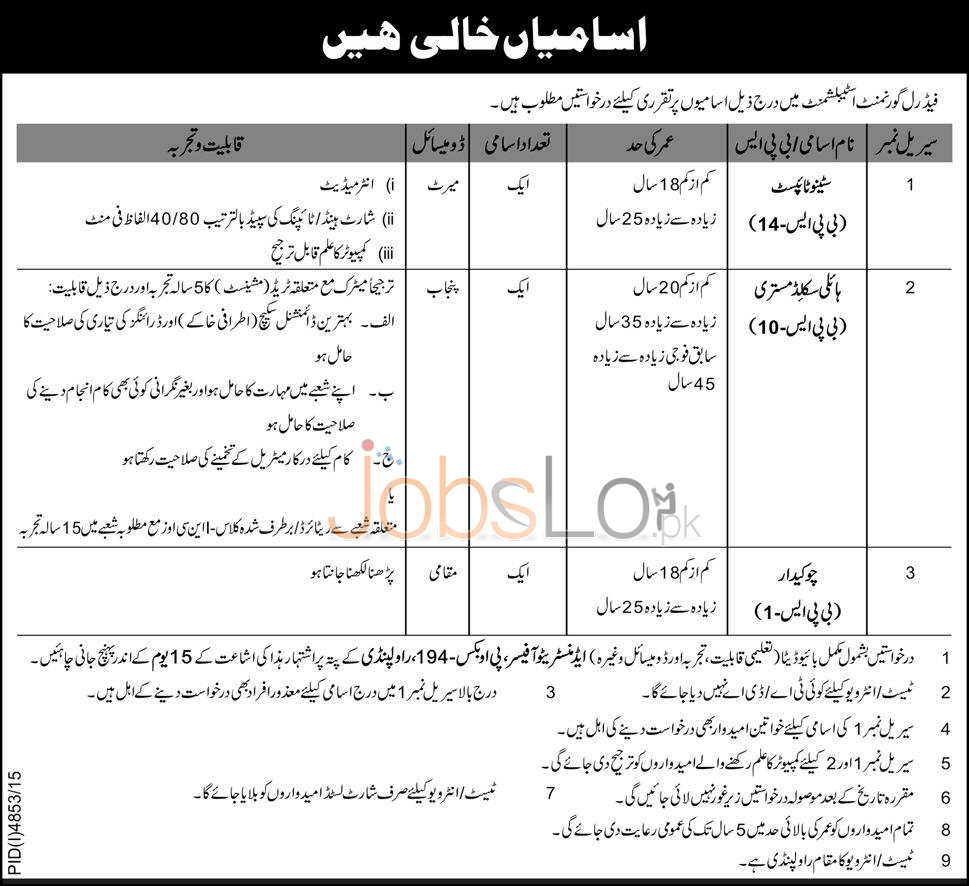Situations Vacant in Federal Government Establishment 18 March 2016 For Stenotypist, Mason & Peon