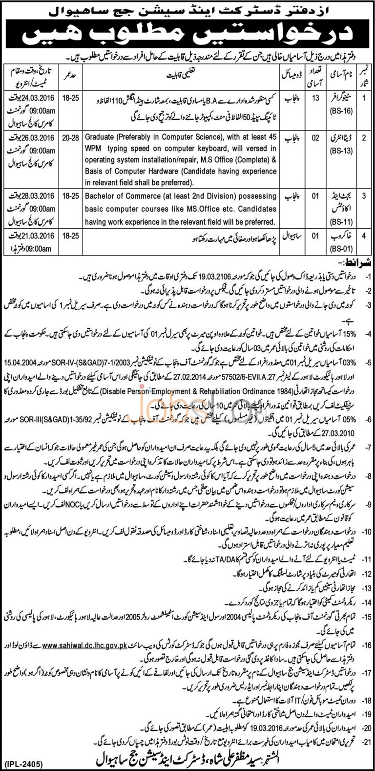 District & Session Court Jobs March 2016 in Sahiwal For Stenographer, Data Entry & Khakrob Latest