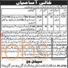 Anti Terrorism Court Jobs 2016 in Sargodha For Stenographer & Assistant