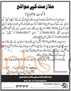 Anti Terrorism Court Sindh Jobs April 2016 For Record Keeper Test & Interview
