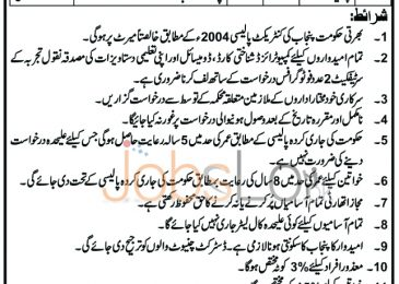 District Office Civil Defence Chiniot Jobs April 2016 For Scale 01 to Scale -04 Latest