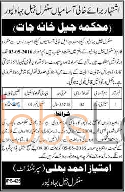 Central Jail Department Bahawalpur Jobs April 2016 For Sanitary Worker