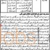 District Monitoring Office Bahawalnagar Jobs 2016 For Computer Operator On Contract Basis