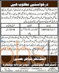 District Education Officer Jobs