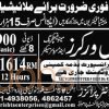 Urgent Staff Required in Malaysia Jobs April 2016 For General Workers Latest