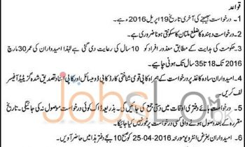 District Collector Office Multan Jobs 2016 Special Persons Quota Eligibility Criteria