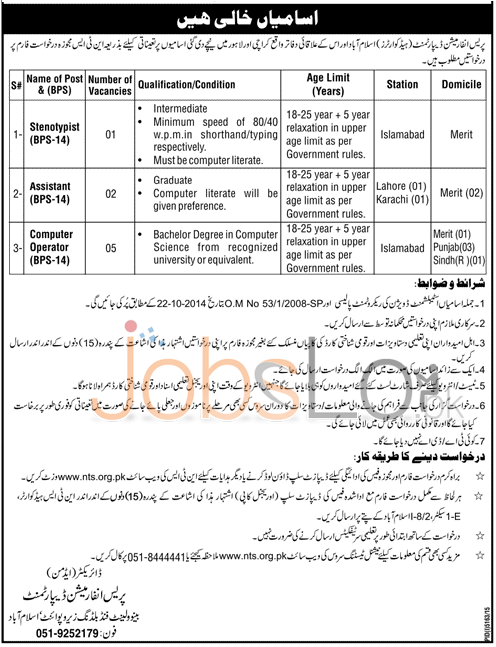 Press Information Department Headquarters Islamabad Jobs 2016 NTS Application Form Latest