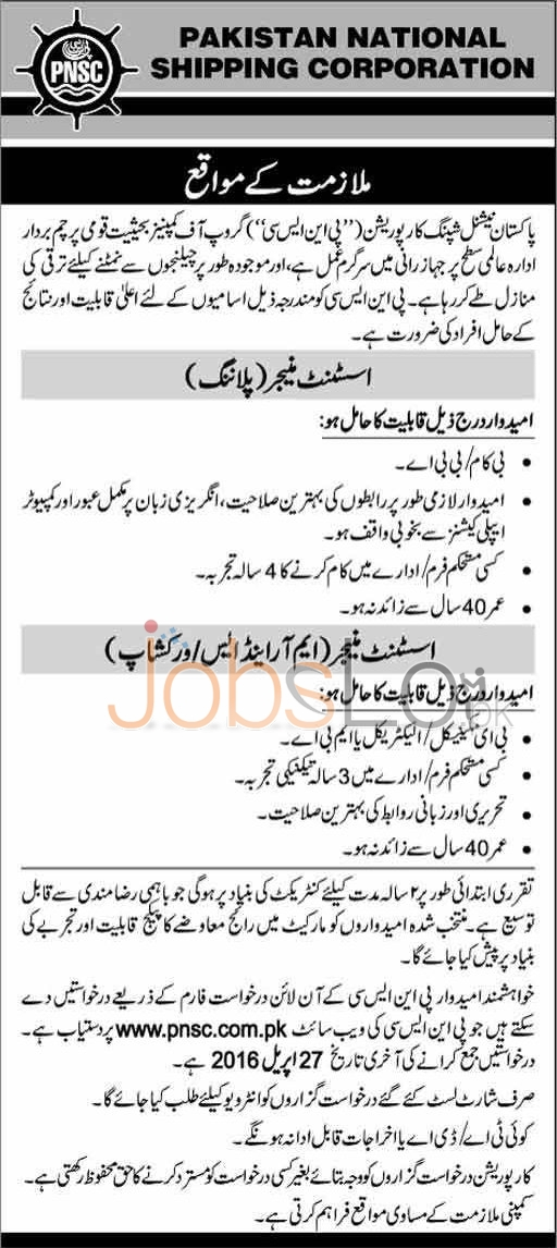 Pakistan National Shipping Corporation Jobs April 2016 Apply Online Last Date