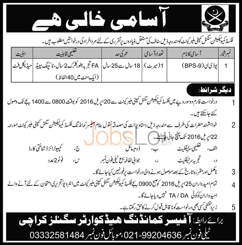 Pak Army Fixed Communication Signal Company Jobs