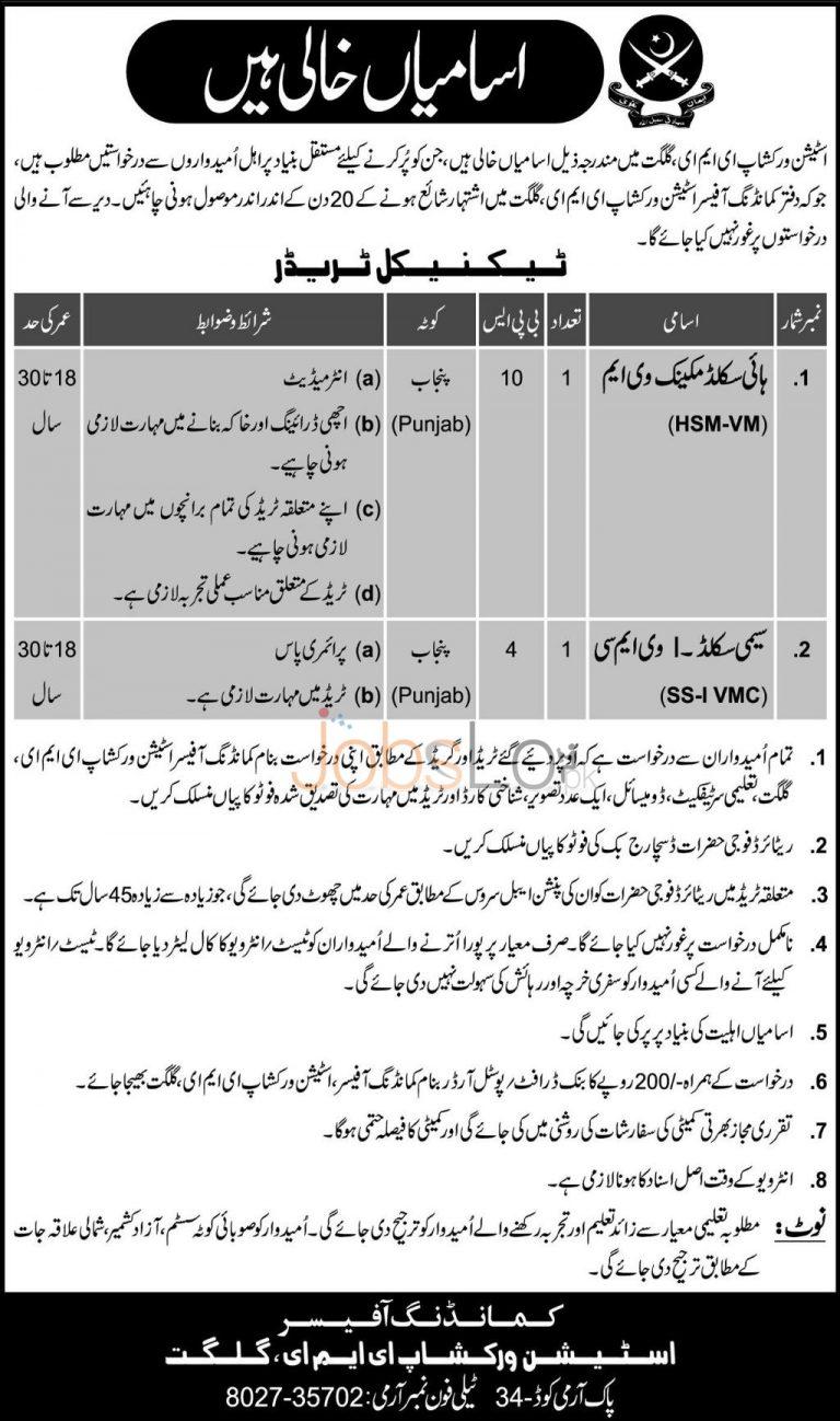 Pakistan Army Station Workshop EME Gilgit Jobs April 2016 Latest Add