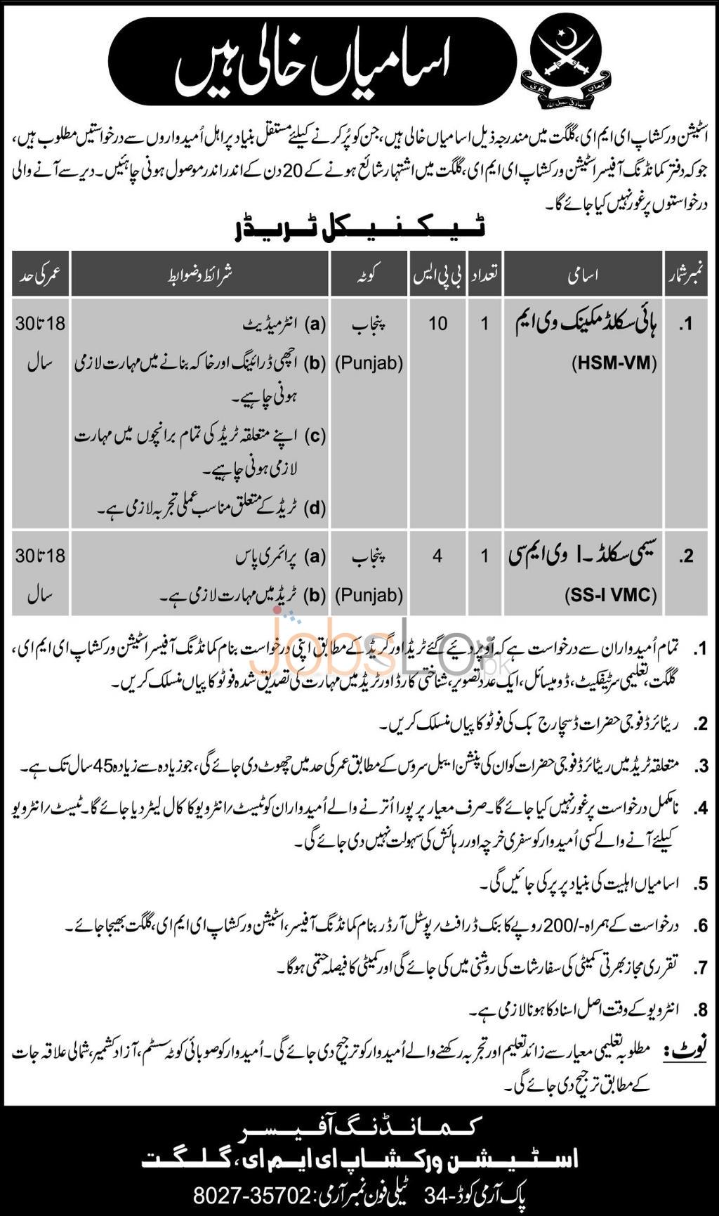 Pakistan Army Station Workshop EME Gilgit Jobs
