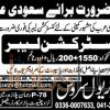 Urgent Jobs in Saudi Arabia April 2016 For Construction Labour Latest