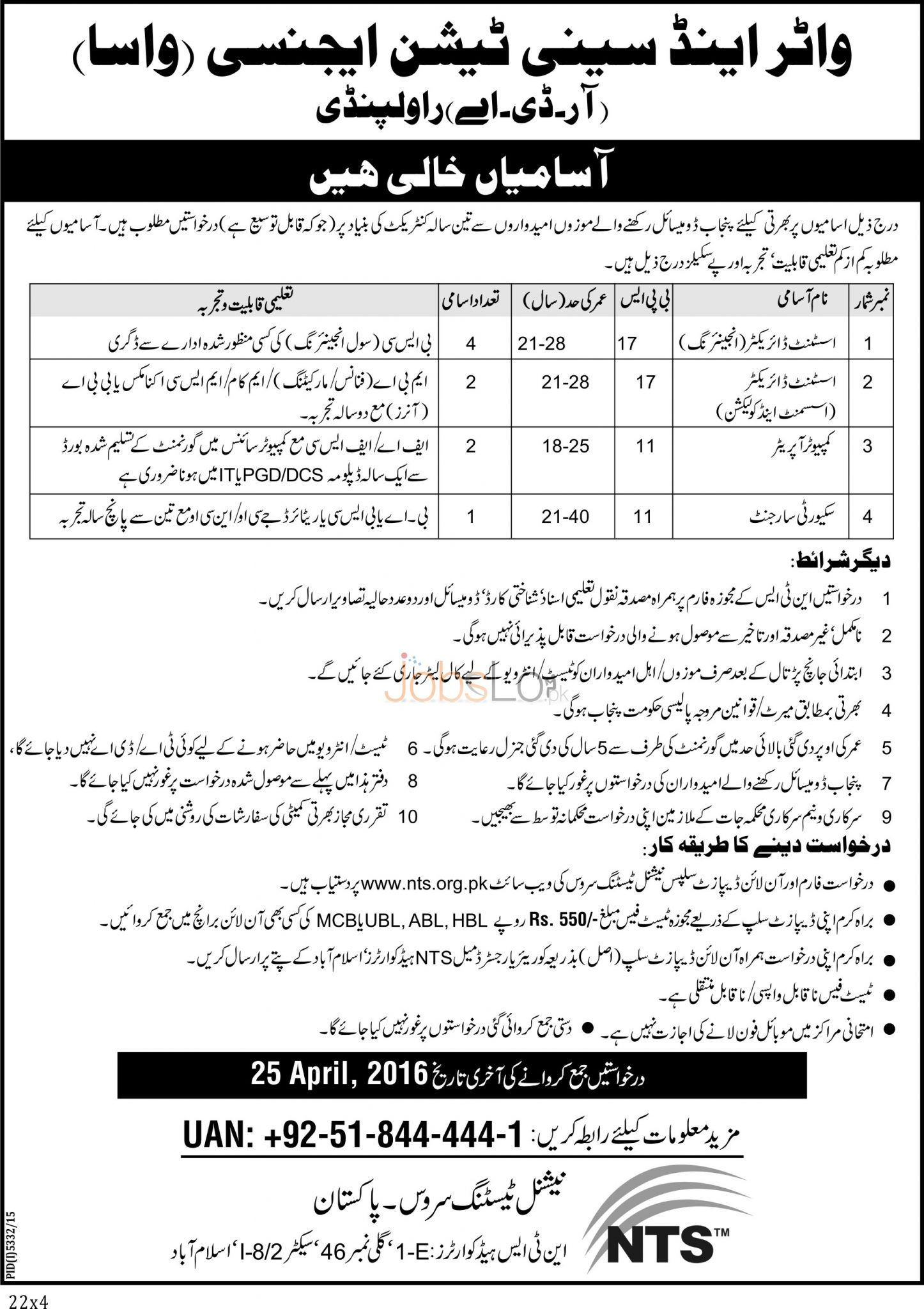 WASA Rawalpindi Development Authority Jobs 2016 NTS Application Form Download Online