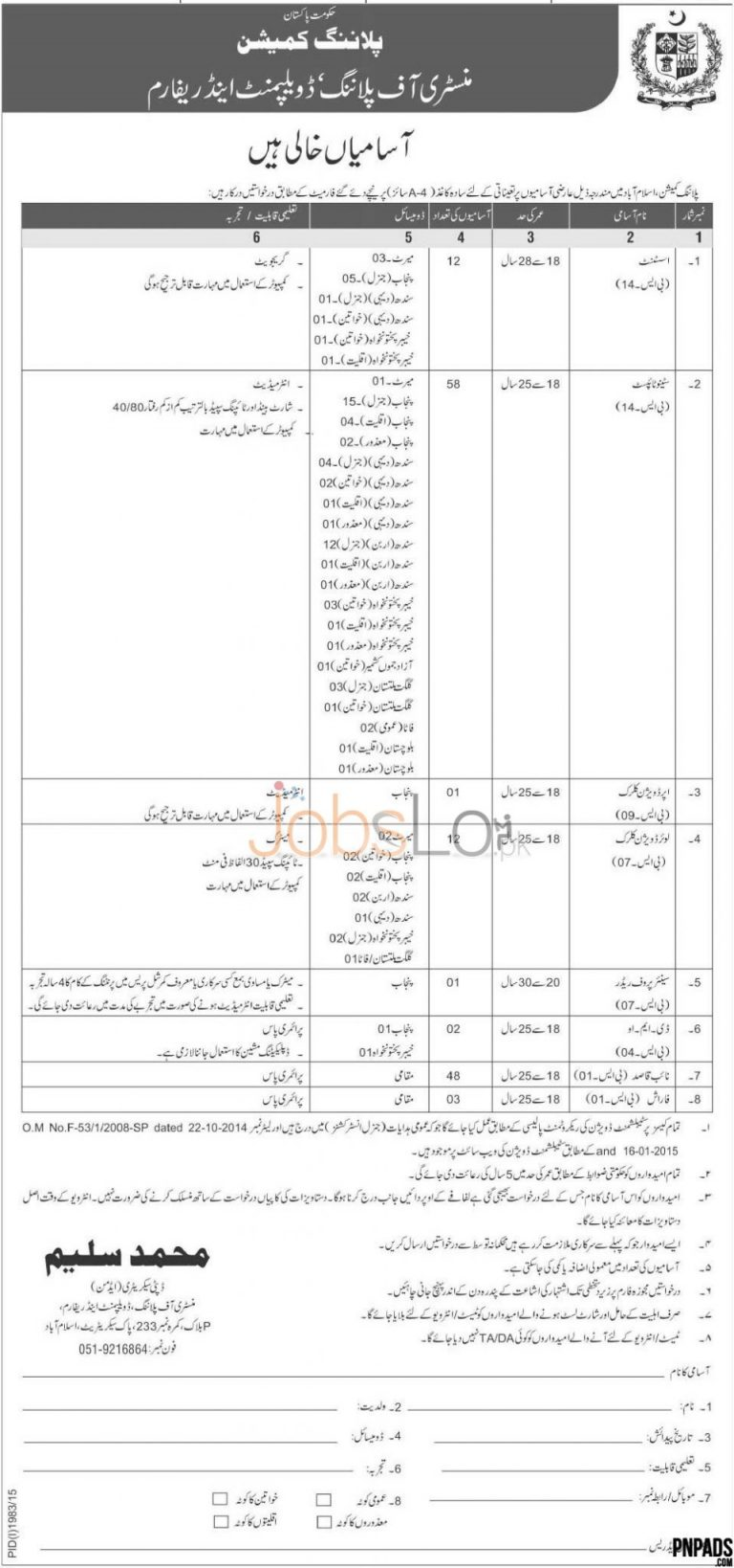 Ministry of Planning Development & Reforms Islamabad Jobs 2016 UTS Form Latest Add