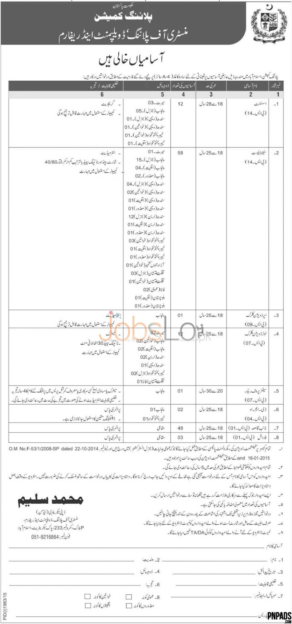 Ministry of Planning  Development & Reforms Jobs