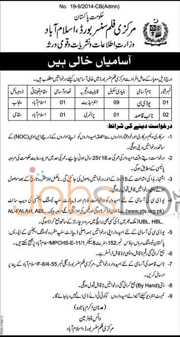 Central Board of Film Censors Jobs May 2016 Application Form www.pts.org.pk