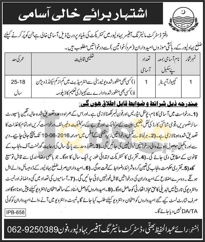District Monitoring Office Jobs 2016 in Bahawalpur Advertisement Latest