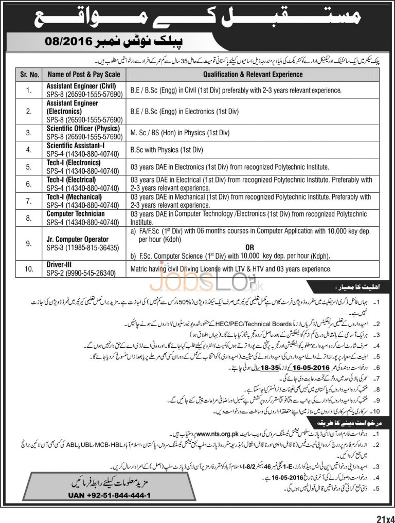 Public Sector Organization Jobs May 2016 NTS Test & Sample Paper