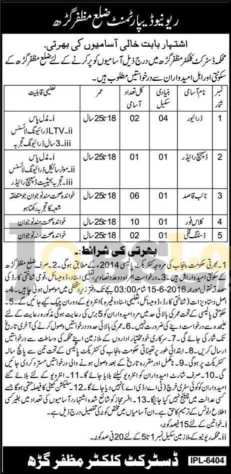 Revenue Department Muzaffargarh Jobs May & June 2016 For Driver Dispatch Rider