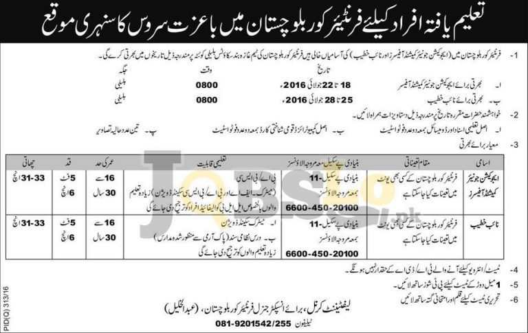 Join Frontier Corps Balochistan  2016 as Junior Commissioned Officer Eligibility Criteria