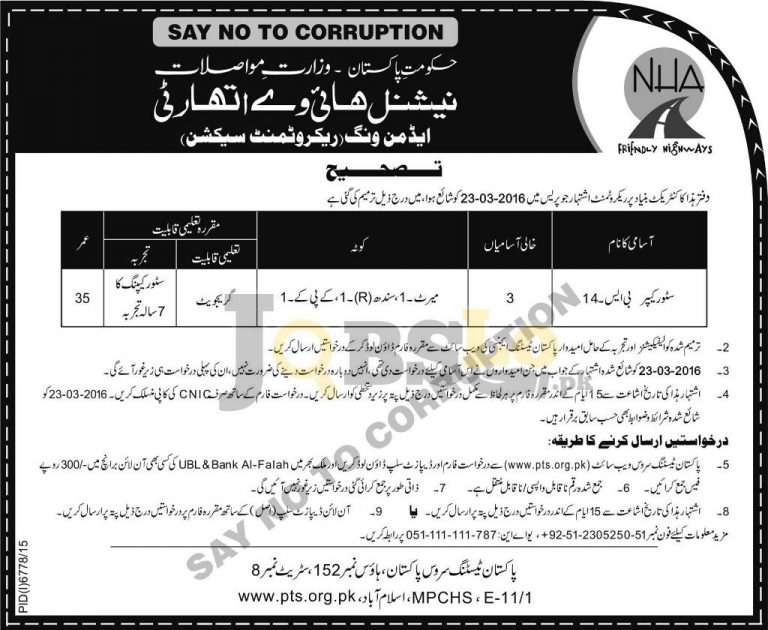 National Highway Authority Jobs 2016 Latest Add PTS Test & Sample Paper Download