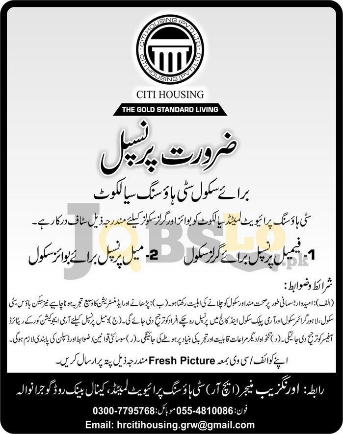 City Housing School Jobs 2016 Sialkot Latest Career Opportunities