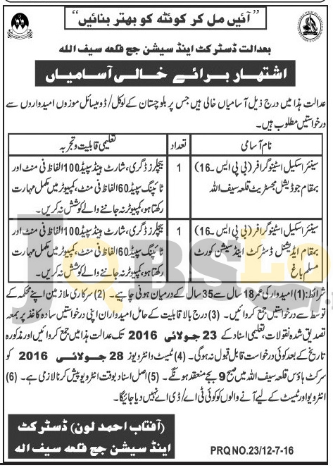 District & Session Court Jobs 2016 Qila Saifullah For Senior Scale Stenographer Eligibility Criteria