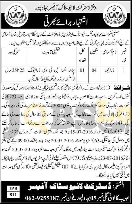 District Livestock & Dairy Development Department Jobs 2016 in Bahawalpur Latest Add