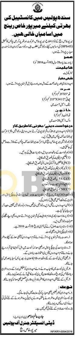 Sindh Police Jobs 2016 Mirpur Khas Advertisement Latest