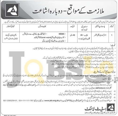 State Life Insurance Pakistan Jobs 2016 For Medical Officer PTS Online Application Form