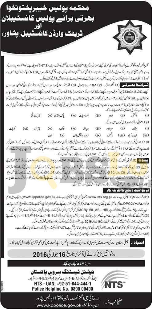 Join KPK Police Department as Constable 2016 NTS Form & Online Test Schedule
