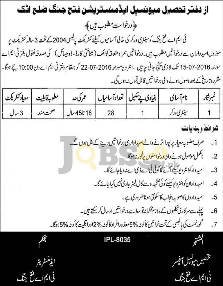 Tehsil Municipal Administration Fateh Jhang Jobs 2016 For Sanitary Worker BPS-01