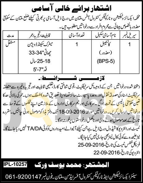 Excise Taxation & Narcotics Control Department Jobs Multan 2016 For Constable BPS-05