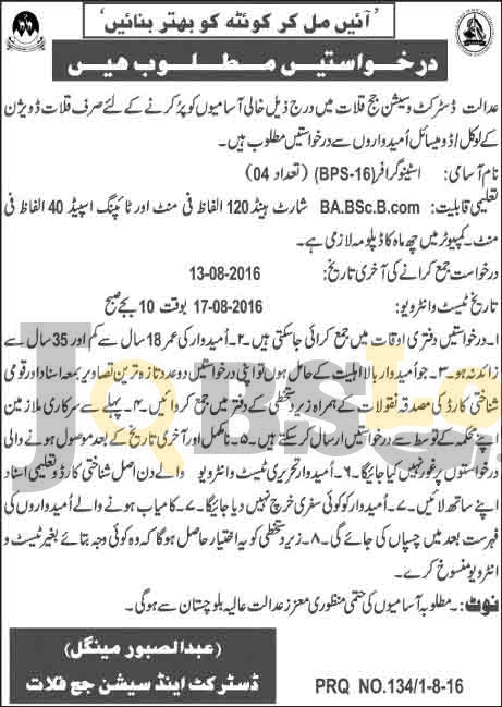 District & Session Court Jobs 2016 in Kalat Current Employment Offers