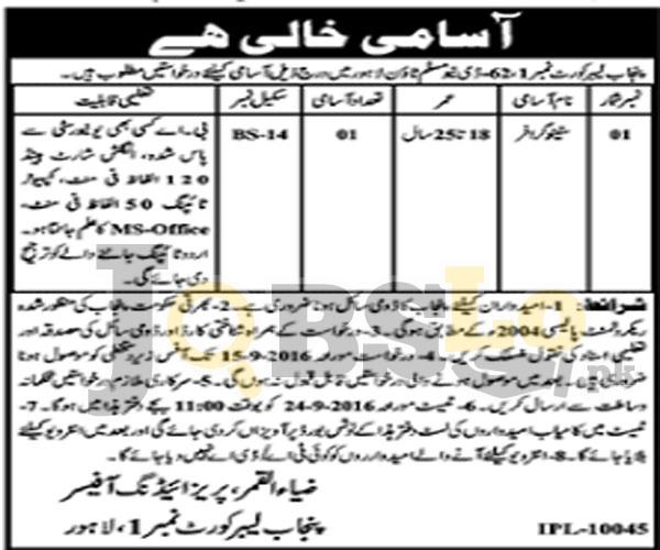Stenographer Jobs Punjab Labour Court Lahore 2016 Test & Interview Date