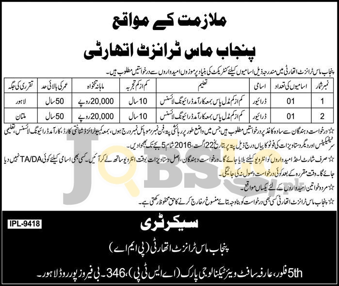 Punjab Mass Transit Authority Lahore & Multan Jobs August 2016 For Driver BPS-01
