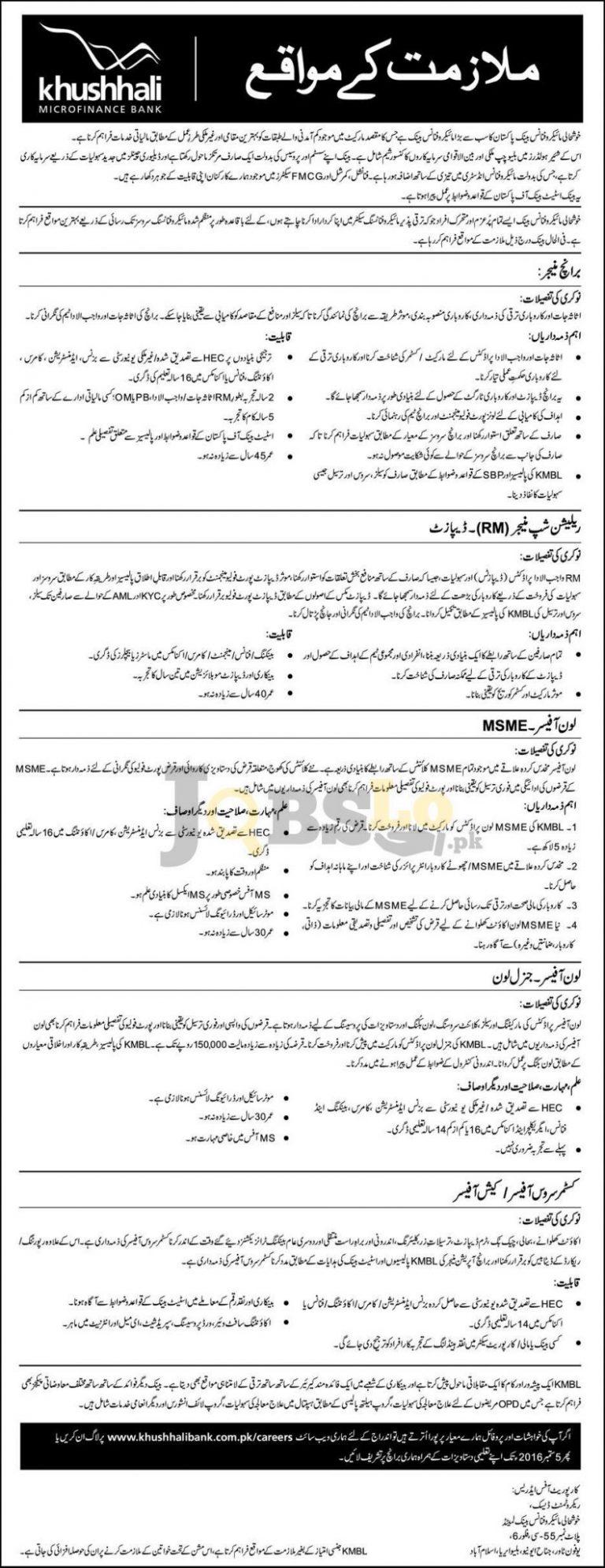 Khushhali Bank Jobs 2016 Pakistan KBL Latest Add Online Apply