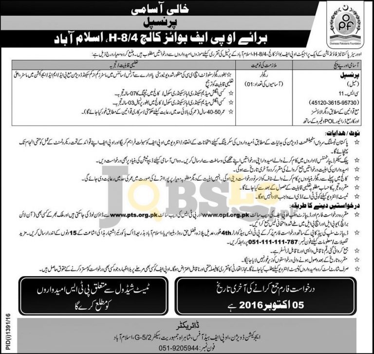 OPF Boys College Islamabad Jobs 2016 PTS Form Download pts.org.pk