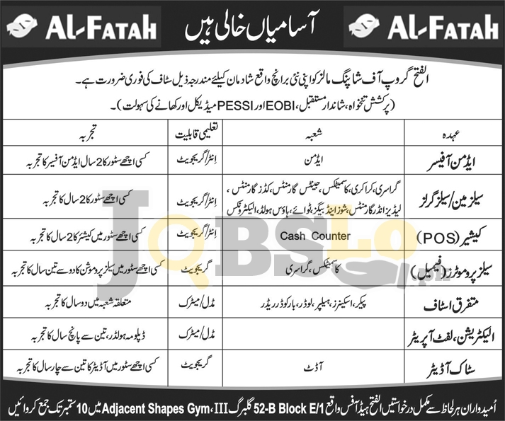 Al Fatah Group of Shopping Mall Lahore Jobs Sep 2016 Current Employment Offers