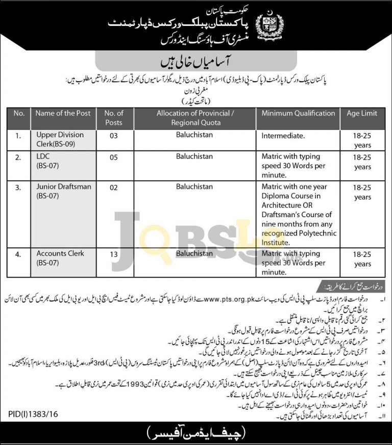 Pakistan Public Works Department Islamabad Jobs 2016 PTS Application Form Download
