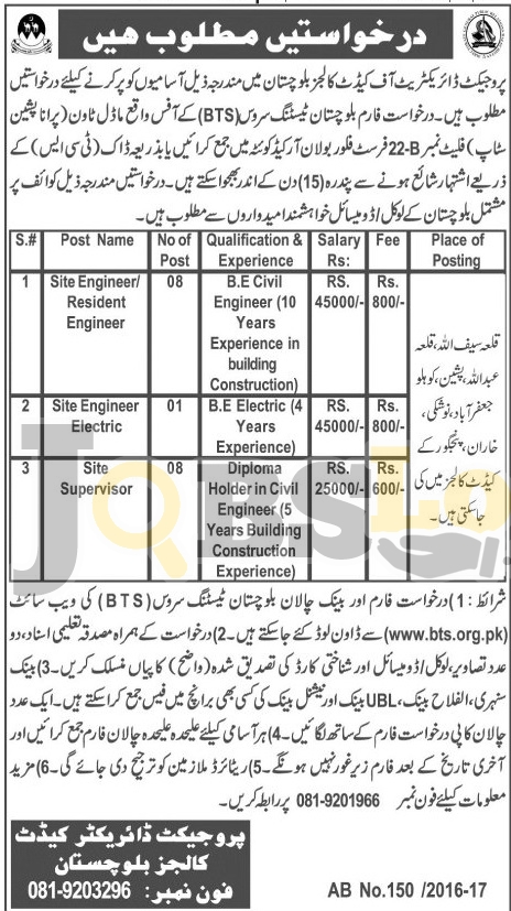 Cadet College Balochistan Jobs 2016 For Site Engineer BTS Online Form Download
