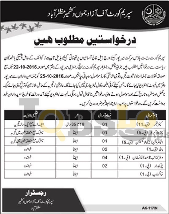 Supreme Court of AJK Jobs Oct 2016 Current Openings