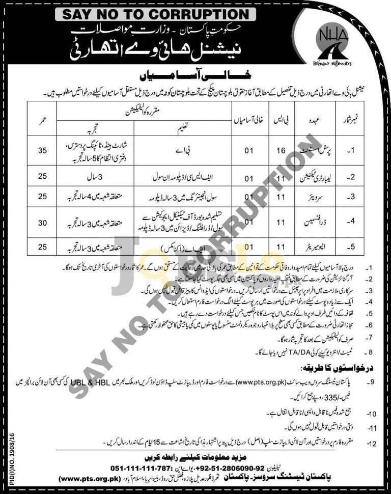 National Highway Authority NHA Balochistan Jobs 2016 PTS Form Download pts.org.pk