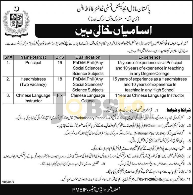 Pakistan Model Educational Institution Foundation Lahore Jobs 2016 for BPS-18 & 19