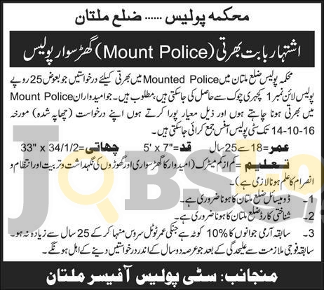Police Department Jobs