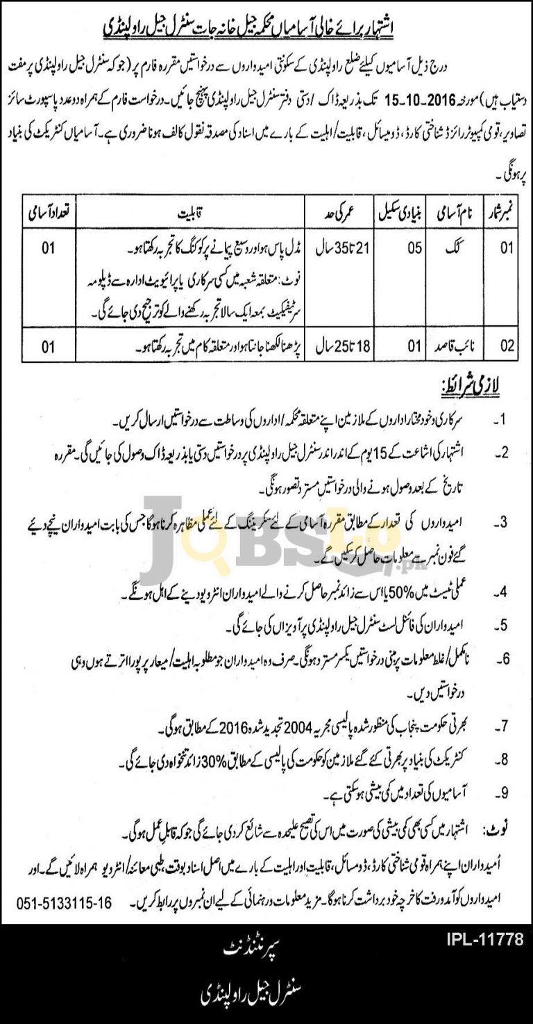Central Jail Rawalpindi Jobs 2016 For Cook & Naib Qasid Eligibility Criteria