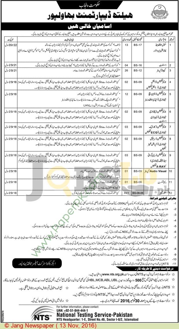 Health Department Bahawalpur Jobs 2016 For Computer Operator NTS Form Download