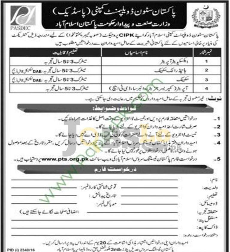 Pakistan Stone Development Company Jobs 2016 in KPK PTS Online Form Download