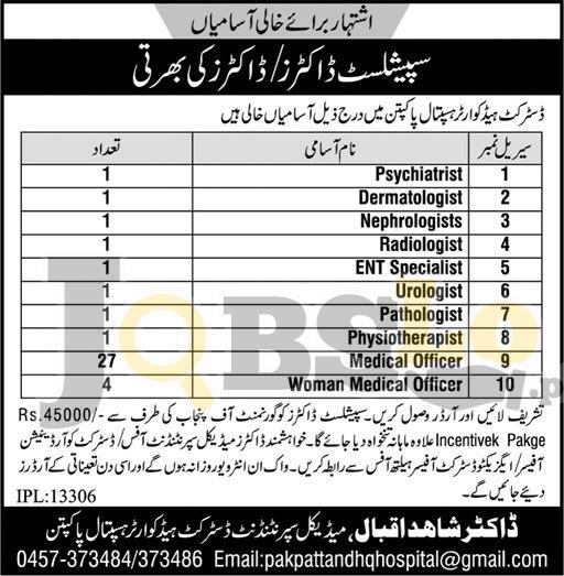 DHQ Hospital Jobs
